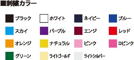ベースマンオーダーグラブ刺繍カラー