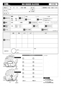 ベースマンオーダーグラブ注文書