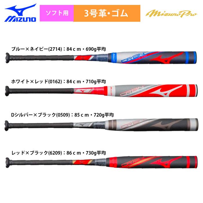 ミズノプロ 3号革・ゴム ソフトボール バット 女子ソフトボール カーボン2 1CJFS109