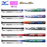 ミズノプロ 3号ゴム ソフトボール用 バット AX4 1CJFS307