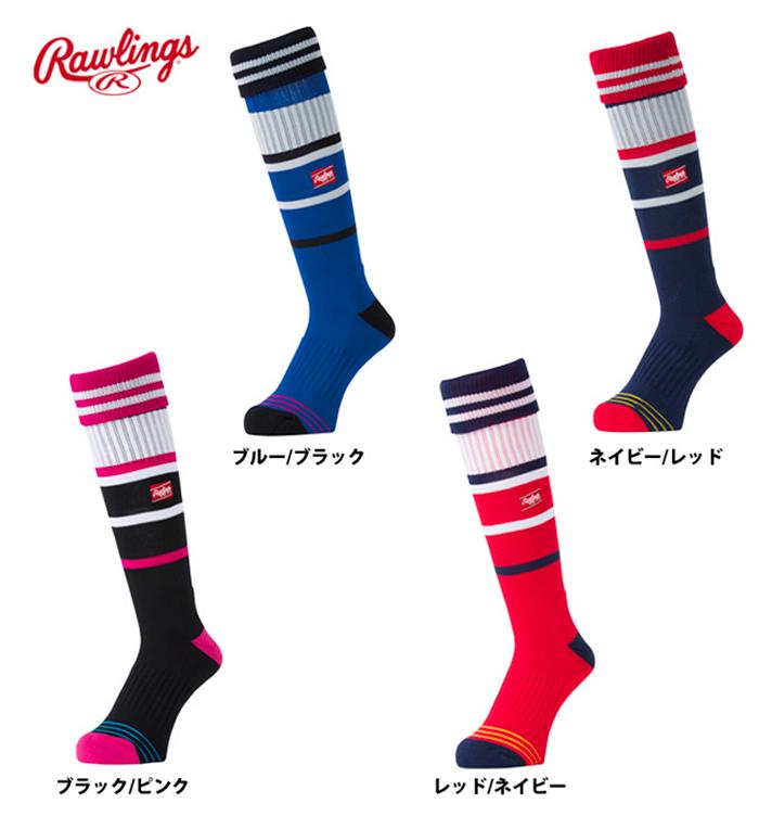 ローリングス 野球/ソフトボール用 カラー デザイン 折り返しラインロングソックス AAS9F01