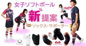 女子ソフトボール用ソックス、サポーター特集