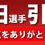 広島黒田引退