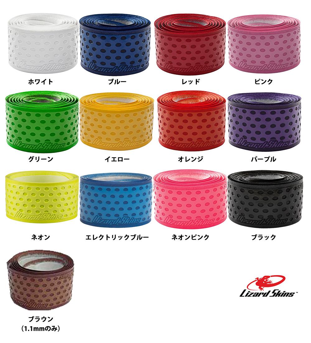 リザードスキングリップテープ単色系カラーバリエーション