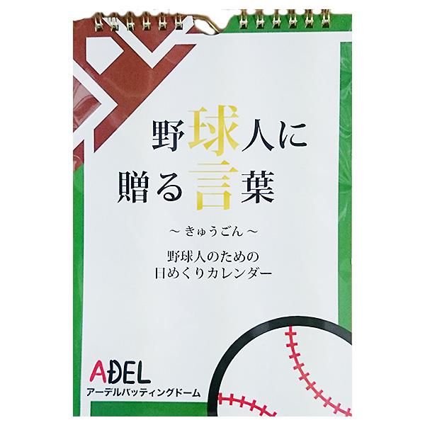 野球日めくりカレンダー