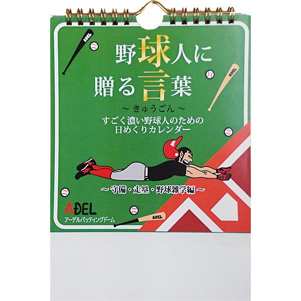 野球カレンダー守備走塁編