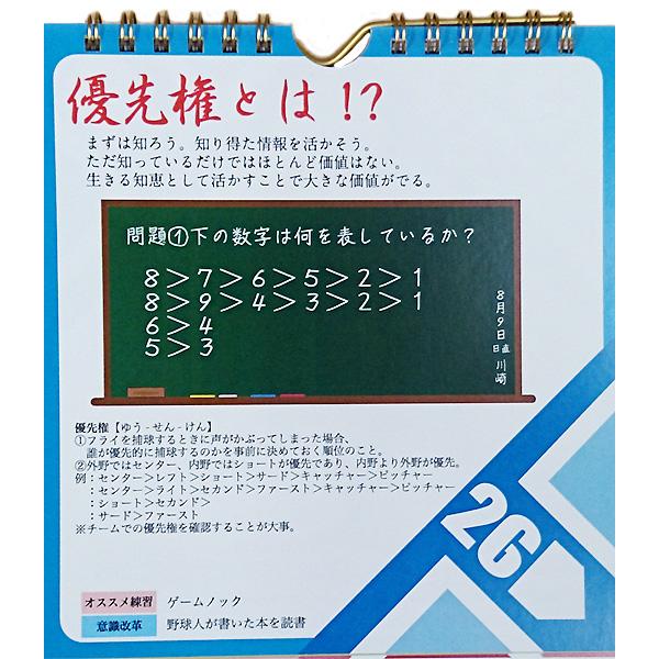 野球カレンダー内容02
