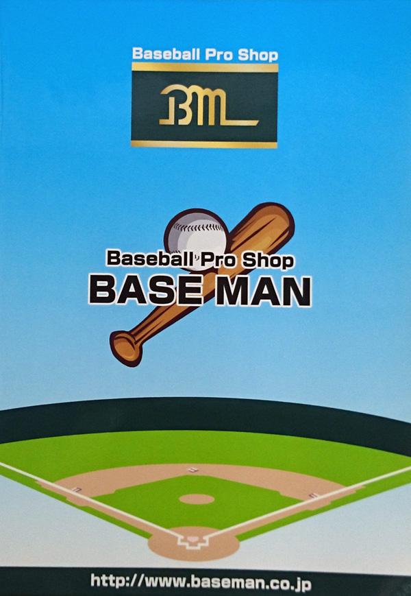 ベースマンオリジナル野球日誌