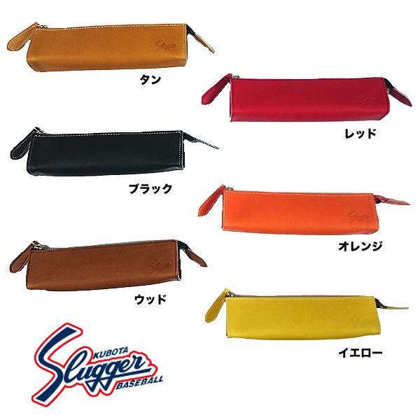 久保田スラッガーペンケース筆箱