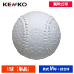 ナガセケンコー軟式M号検定球(単品売り)