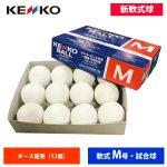ナガセケンコー軟式M号検定球(ダース売り)