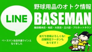 野球専門ベースマンのライン@