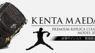 前田健太投手サイン入り硬式グラブ