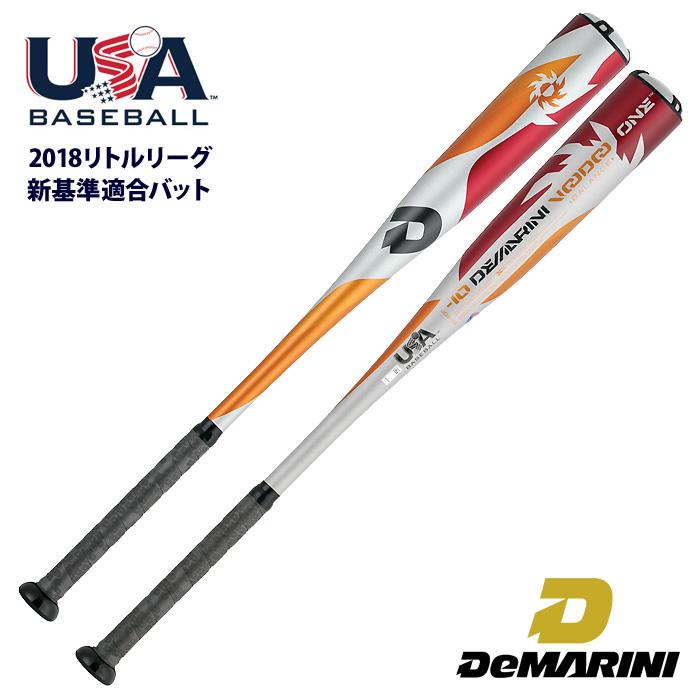 2018新基準適合リトルリーグ用バット「ディマリニ・ヴ-ドゥONE」