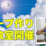 ベースマン立川店野球グローブ作り体験会2017年夏休みの課題にも最適