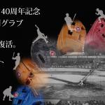 ベースマン40周年記念ミズノ軟式復刻グラブ