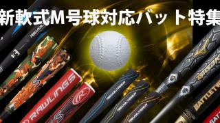 新軟式M号球対応軟式バット特集