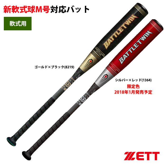 ZETT 軟式 バット 新軟式球M号対応 バトルツイン トップバランス BCT308