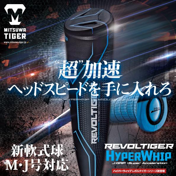 美津和タイガー新軟式球M号J号対応ハイパーウィップ