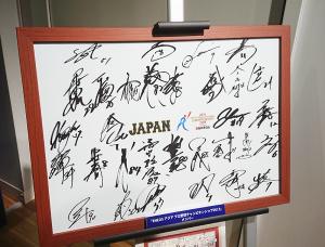 2018侍ジャパンサイン