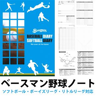 ベースマン野球・ソフトボールノート