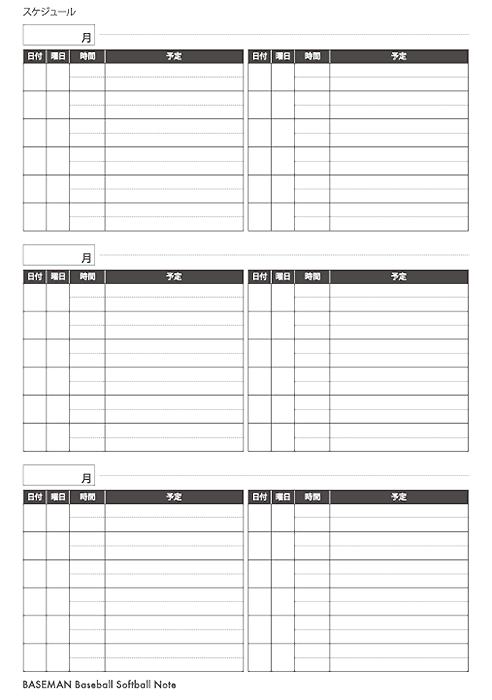 野球のスケジュール管理