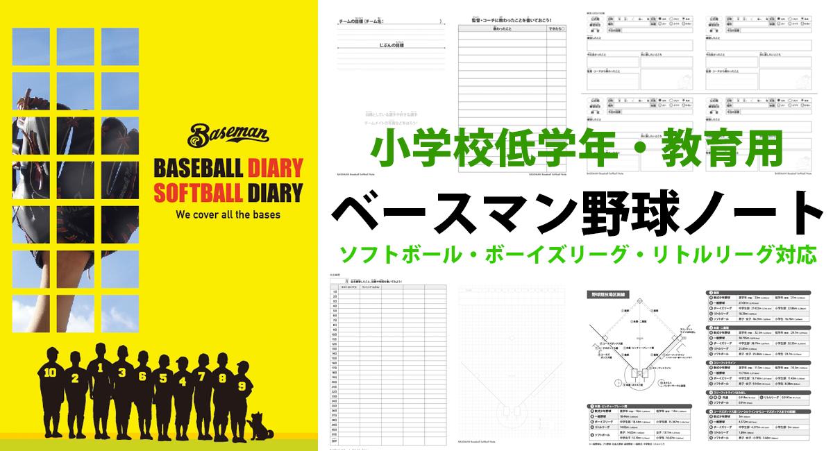 野球ノート小学校低学年・教育用