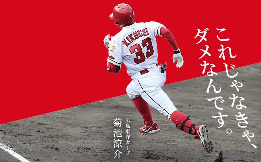 広島カープ菊池選手も履いているブロックソールスパイク