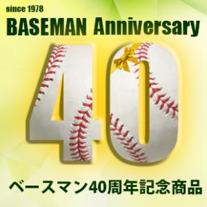 ベースマン40周年記念商品
