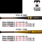 美津和タイガー 硬式 バット 金属 研磨加工 ヘッドウェイト ペナントキング18 HBP