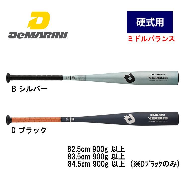 ディマリニ 硬式用 金属 バット ヴァーサス ミドルバランス WTDXJHRVE