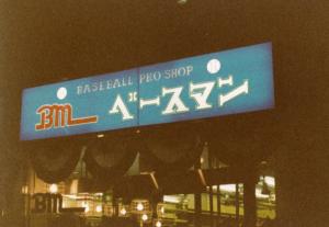 ベースマン開店時の看板