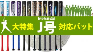 2018年新軟式J号バット
