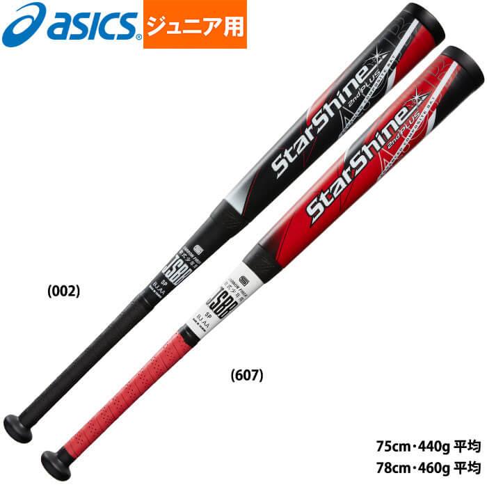 シックス ジュニア用 少年野球 軟式 高機能バット 軽量 低学年 STAR SHINE 2nd PLU 3124A231