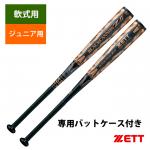 ZETT ジュニア少年用 軟式 バット 新軟式球対応 ブラックキャノンZ2 BCT758