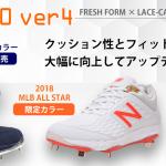 ニューバランス野球金具スパイクL3000バージョン4