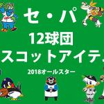 セ・パ12球団マスコットキャラクター