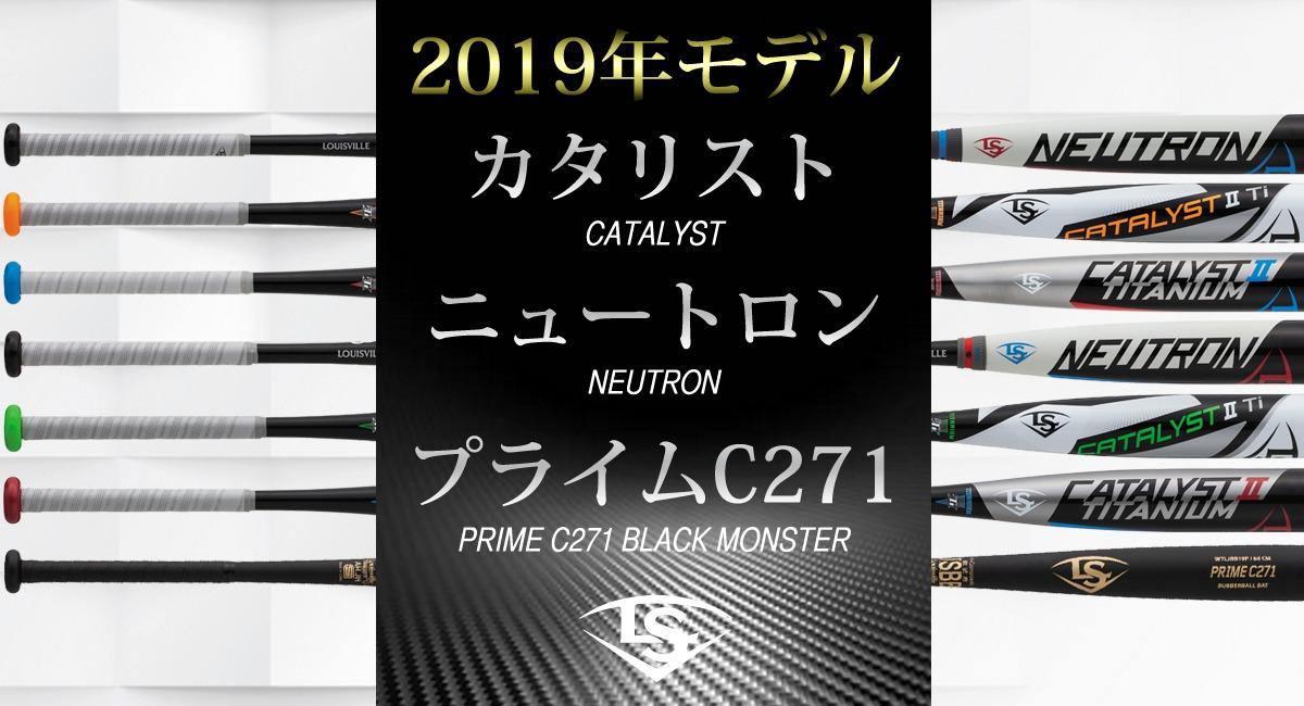 2019年カタリスト・ニュートロン軟式バット解説