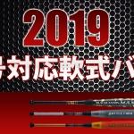 2019年新作のM号対応軟式バットおすすめ速報