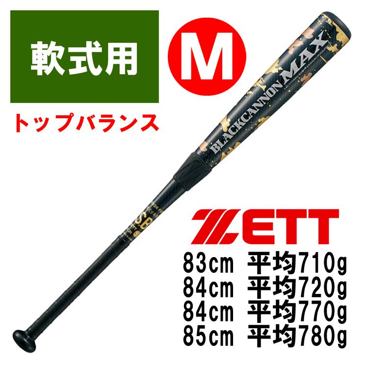 ZETT ゼット 軟式 野球 バット ブラックキャノンMAX マックス M号球対応 トップバランス BCT359
