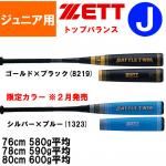 ZETT ゼット 少年野球 ジュニア バット バツルツイン J号球対応 新球対応 トップバランス BCT709