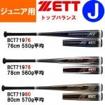 ZETT ゼット 少年野球 ジュニア バット ブラックキャノンNT J号球対応 新球対応 BCT719