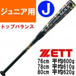 ZETT ゼット 少年野球 ジュニア バット ブラックキャノンMAX マックス J号球対応 新球対応 BCT759