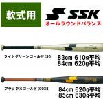 SSK エスエスケイ 野球 軟式 金属バット スカイビート31K RB 高校軟式野球使用可 SBB4001