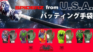 スパイダーズバッティング手袋