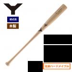 ヤナセ 硬式木製バット 北米ハードメイプル セミトップバランス ProLimited YUM