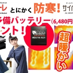 防寒電熱ブランケット「クルマーレ」と電熱インナーシャツ「サイバーウォーマー」
