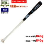 ベースマン BMオリジナル 野球 硬式 木製 バット 軽量840g平均 メイプル グラスファイバー加工 BFJマーク