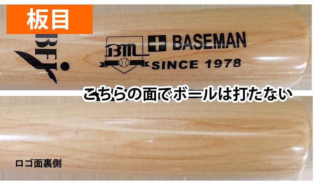 木製バットの打球面「板目」