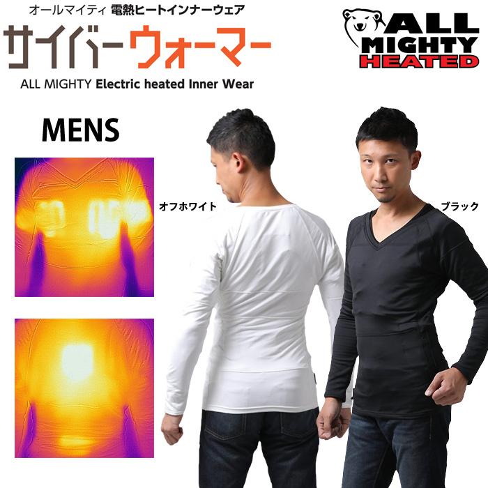 防寒電熱ストレッチアンダーシャツ「サイバーウォーマー」男性用